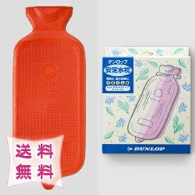 安定水枕 コンパクト★(商品番号:4022)★【ダンロップの水枕】