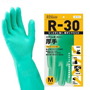 天然ゴム厚手 R-30 クロリネーション加工★洗浄・強度【ダンロップの作業用ゴム手袋】