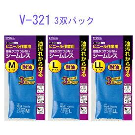 ワークハンズ V - 321 ビニール作業用 シームレス 3双パック  LLサイズも対応☆【ダンロップの作業用ビニール手袋】