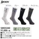 【ダンロップ】 SRIXON(スリクソン) レギュラーソックス SMO5440 【お買い得商品】