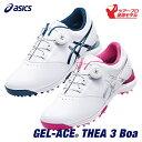 【値下げしました!】アシックス レディスゴルフシューズ TGN917 GEL-ACE® THEA 3 Boa【Boa®クロージャーシ…