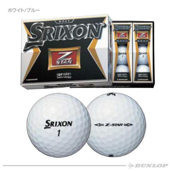 【ダンロップ】ゴルフボール SRIXON(スリクソン) Z-STAR 1ダース(12個入り)ホワイト【お買い得商品】【2015年モデル】【送料無料】