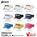 【ダンロップ】ツアープロ着用モデル SRIXON(スリクソン)バイザー SMH6332X【2016年モデル】【お買い得商品】
