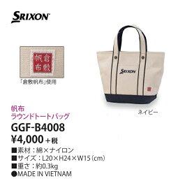【ダンロップ】SRIXON(スリクソン)ラウンドトートバッグ GGF−B4008【倉敷帆布使用】