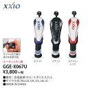 【ダンロップ】XXIO(ゼクシオ)ヘッドカバー GGE-X067U【お買い得商品】【ユーティリティ用】