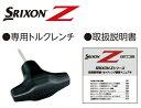 【ダンロップ】SRIXON(スリクソン)Z565 Z765ドライバー用  F65フェアウェイウッド用 トルクレンチ【メーカー純正品】