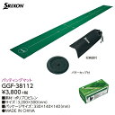 【ダンロップ】 SRIXON(スリクソン) パッティングマット GGF-38112【2017年SS新製品】【パターカップ付き】