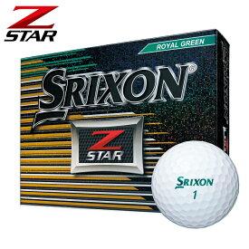 【ダンロップ】ゴルフボール SRIXON(スリクソン)Z−STAR 1ダース(12個入り)ロイヤルグリーン【ツアープロ使用モデル】【お買い得商品】【送料無料】