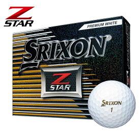【ダンロップ】ゴルフボール SRIXON(スリクソン)Z−STAR 1ダース(12個入り)プレミアムホワイト【ツアープロ使用モデル】【お買い得商品】【送料無料】