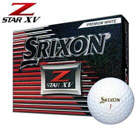 【ダンロップ】ゴルフボール SRIXON(スリクソン)Z−STARXV 1ダース(12個入り)プレミアムホワイト【ツアープロ使用モデル】【お買い得商品】【送料無料】