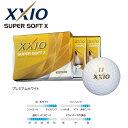 【ダンロップ】ゴルフボール XXIO(ゼクシオ)SUPER SOFT X 1ダース(12個入り)プレミアムホワイト【オウンネーム不可】