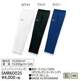 【ダンロップ】SRIXON(スリクソン)レインパンツ(メンズ) SMR6002S【耐水圧10,000mm】【お買い得商品】