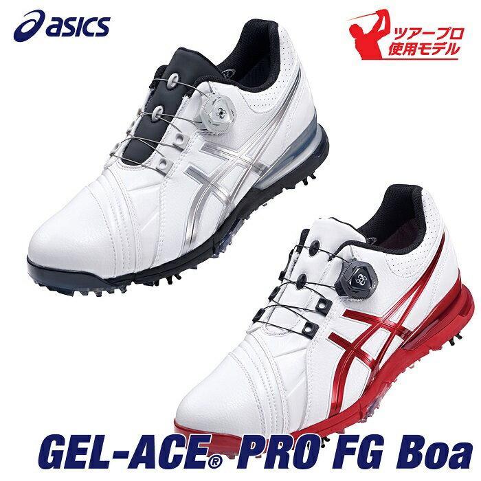 【ダンロップ】アシックス ゴルフシューズ TGN916 GEL-ACE® PRO FG Boa【ツアープロ使用モデル】【お買い得商品】