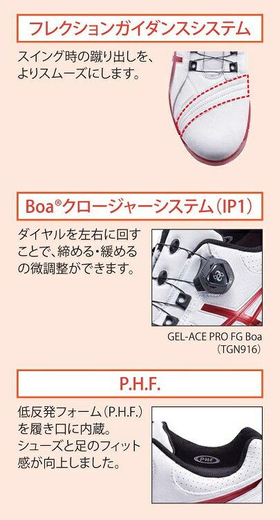 【ダンロップ】アシックスゴルフシューズTGN916GEL-ACE®PROFGBoa【ツアープロ使用モデル】【お買い得商品】