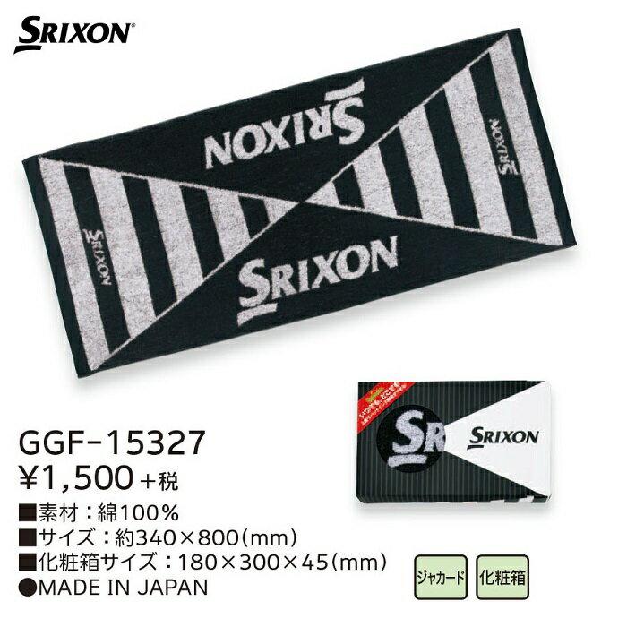 【ダンロップ】SRIXON(スリクソン)パッティングボックス(タオル入り) GGF-15327【2017年新製品】