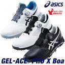 【ダンロップ】アシックス ゴルフシューズ TGN922 GEL-ACE® PRO X Boa(ゲルエース プロ X ボア)【ツアープ…
