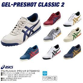 【ダンロップ】アシックス ゴルフシューズ TGN915 GEL-PRESHOT CLASSIC 2【お買い得商品】【送料無料】【スパイクレス】