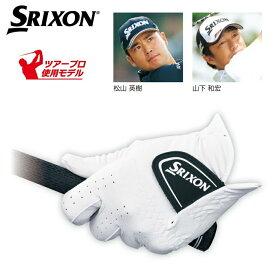 【ダンロップ】SRIXON(スリクソン)プロシリーズ グローブ GGG-S024【ツアープロ使用モデル】【松山英樹プロ使用モデル】