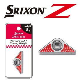 【ダンロップ】SRIXON(スリクソン)Z585 Z785 ドライバー用 チューニングウェイト【メーカー純正品】