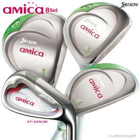【ゴルフクラブセット】SRIXON(スリクソン)amica レディス 8本セット(W#1、#5、U6、I#7〜9、PW、SW)【お買い得商品】【送料無料】