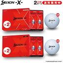 【ダンロップ】ゴルフボール SRIXON(スリクソン)-X- 2ダースセット(同色24球)【送料無料】【オウンネーム不可】