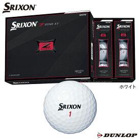 ダンロップ ゴルフボール スリクソン Z−STAR XV ホワイト 1ダース(12個) SRIXON 2021年モデル【松山英樹プロ使用球】【オウンネーム無料】【送料無料】