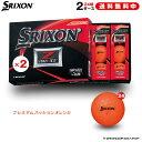 【送料無料】【ダンロップ】ゴルフボール SRIXON(スリクソン)Z-STARXV プレミアムパッションオレンジ 2ダースパック…