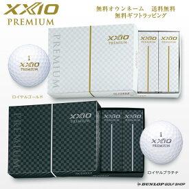 【無料ラッピング】ゴルフボール XXIO PREMIUM(ゼクシオ プレミアム) 1ダース(12個入り)【2020年モデル】