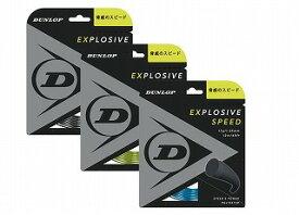 テニス【ダンロップ】DUNLOPストリング EXPLOSIVE SPIN エクスプロッシブ・スピード12m 125/130(DST11021)