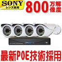 POE400-48G防犯カメラセット監視カメラ430万画素4台 録画1000GB 暗視対応遠隔操作可能microSDカード録画スマホで確認モーションセンサー超高...