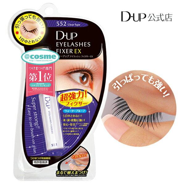 つけまつげ 接着剤 ディーアップ アイラッシュフィクサーEX 552【つけまのり/D-UP DUP D.U.P】
