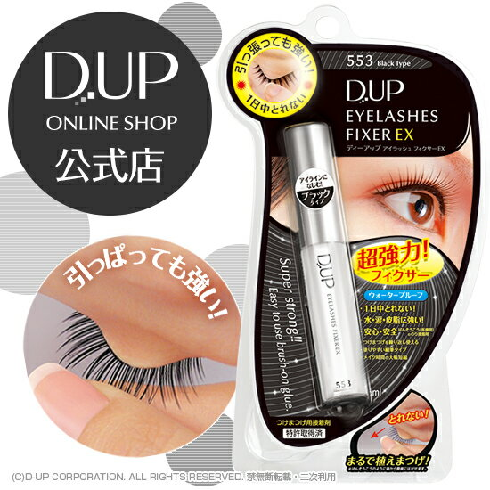 つけまつげ接着剤 ディーアップ アイラッシュフィクサーEX 553 ブラック/黒【つけまのり/D-UP DUP D.U.P】