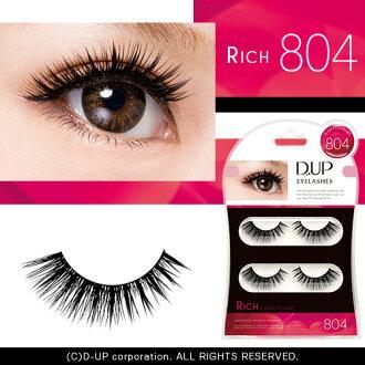 D.U.P 眼睫毛(点上,并且报告ま)RICH 804