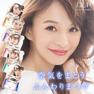 D-UP EYELASHES SECRET LINE AIR: #928 Rich / #929 Seductive / #930 Girly / #931 Cute / #932 Pure [AIKU MAIKAWA MODEL'S SELECTION]