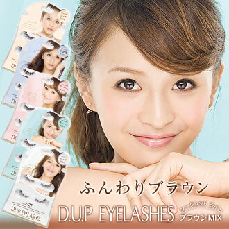 D-UP EYELASHES SECRET LINE BROWN MIX: #923 Rich / #924 Seductive / #925 Girly / #926 Cute / #927 Pure [AIKU MAIKAWA MODEL'S SELECTION]