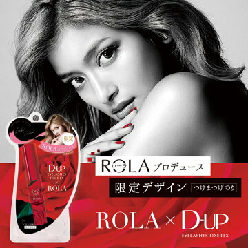【限定】ローラつけまつげ接着剤ディーアップアイラッシュフィクサーEX552ROLA2【超強力つけまのり/D-UPDUPD.U.P】