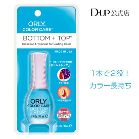 オーリー<ORLY>ボトム+トップ【ベースコート/トップコート/速乾】