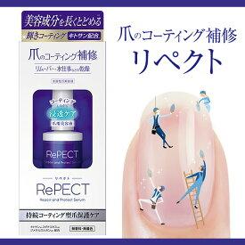 ディーアップ リペクト ネイルセラム【爪美容液】【メーカー公式】