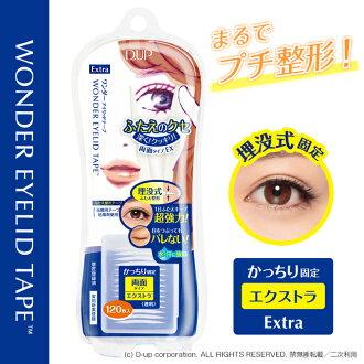 超强力!双眼皮可以保持1整天 双眼皮整形胶贴  D-UP Wonder Eyelid Tape Extra