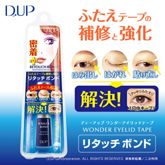 D-UP Wonder Eyelid Tape Retouch Bond