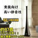 【一流気品】【大セール最後1日 破格値】高級な超音波 加湿器 6L 大容量【2年品質保証&UV除菌ライト&湿度設定】業務用…