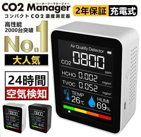 【特別価格】【最後の800個】co2 センサー 二酸化炭素 濃度計 co2濃度測定器 日本製センサー 卓上型 CO2マネージャー co2濃度測定器 二酸化炭素濃度 3密対策 co2 センサー 温度 co2モニター co2濃度測定器 二酸化炭素測定器 二酸化炭素測定 USB充電式 壁掛け 会社事務学校