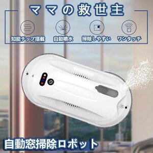 窓拭きロボット自動窓掃除ロボット 掃除ロボット リモートコントロール自動スマートロボット 自動窓掃除機 屋外屋内 窓拭き機 お掃除ロボッ トガラス マンション 外側