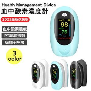 【2021最新】血中酸素濃度計 日本製センサー 血中酸素濃度計 SPO2 測定器 脈拍計 酸素飽和度 心拍計 指脈拍 健康管理 SPO2 測定器 脈拍計 家庭用 指脈拍 指先 酸素濃度計 高性能 説明書ある【国