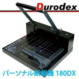 パーソナル断裁機180DX<自炊に最適・折りたたみ可能>