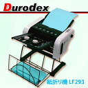 卓上小型自動紙折り機DurodexLF-293