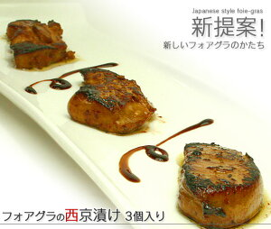 フォアグラの西京漬け3個入り パーティー 記念日 誕生日 冷凍