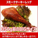 スモークターキーレッグ 350g〜400g ハンガリー産 パーティー 記念日 誕生日 冷凍