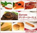 ディナーセット durum Aコース 2人前前菜 牛ヒレ肉 フォアグラのソテー ロッシーニ風 マデラソース付き パン デザート…