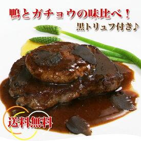 フォアグラ 味比べ 4個セット 黒トリュフ 付いてます パーティー 記念日 誕生日 冷凍 オードブル 惣菜